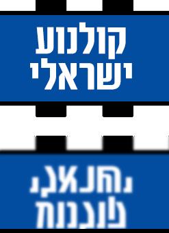 israeli Channel Logo for site (2)